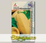 Кабачок Спагетти Равиоло, 7 шт.