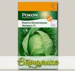 Капуста белокочанная Экспресс F1, 0,3 г (Pokon)