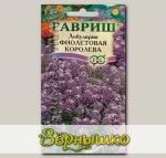 Лобулярия Фиолетовая королева, 0,2 г Сад ароматов