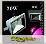 Светодиодный фитопрожектор для досветки растений, 20 Вт