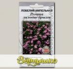 Лобелия ампельная Регата Лиловые брызги, 10 драже (1 драже 5-7 растений) Профессиональные семена