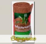 Мульчирующий кокосовый материал МУЛЬЧАГРАМ 20х150 см