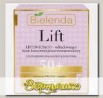 Лифтинг крем-концентрат против морщин 50+ Ночной Восстанавливающий LIFT, 50 мл