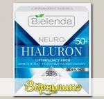 Крем-концентрат против морщин 50+ NEURO HIALURON День/ночь Подтягивающий, 50 мл