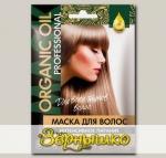 Маска для волос ORGANIC OIL Professional Интенсивное питание, 30 мл