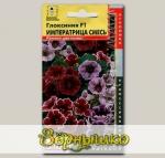 Глоксиния Императрица F1, Смесь, 5 драже Профессиональная коллекция
