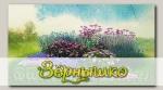 Дизайнерский набор выкройки для клумбы (с семенами) Красота Садовая 2 Васильково-сиреневая клумба