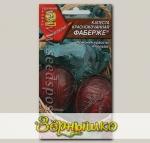 Капуста краснокочанная Фаберже ®,  0,2 г