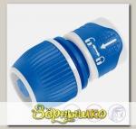 """Быстросъемный коннектор с функцией СТОП для шлангов d 5/8"""" - 3/4"""" (15 - 19 мм) AS"""