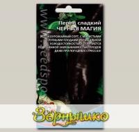 Перец сладкий Черная магия, 20 шт.