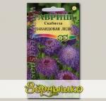 Скабиоза пурпурная махровая Лавандовая леди, 0,5 г