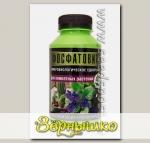 Фосфатовит для комнатных растений, 0,22 л