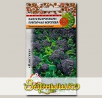Капуста брокколи Пурпурная Королева, 0,1 г