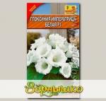 Глоксиния Императрица Белая F1, 5 шт.