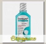 Эликсир для полости рта Dentum МИКРОпломба с Гидроксиапатитом и фтором, 250 мл