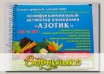 Полифункциональный активатор плодородия  АЗОТИК, 90 г