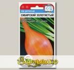 Лук репчатый Сибирский золотистый, 2 г Сибирская селекция