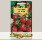 Земляника Оне Тайм, 0,01 г