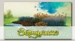 Дизайнерский набор выкройки для клумбы (с семенами) Красота Садовая 1 Васильково-оранжевая клумба