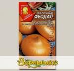 Лук репчатый Феодал, 0,5 г
