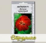 Абутилон Белла Красный F1, 3 шт. Профессиональные семена