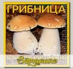Грибница субстрат микоризный Белый гриб Классический, 1 л