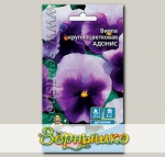 Виола крупноцветковая Адонис, 0,05 г