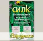 Регулятор роста растений СИЛК для огурцов, 1,5 мл