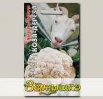 Капуста цветная Коза - Дереза, 0,3 г