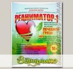 Биостимулятор Реаниматор-1, 10 г