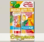 Масло для губ Увлажнение и Питание Маракуйя-Манго, 4,5 г