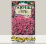 Лобулярия Рози О'Дей, 0,1 г Сад ароматов