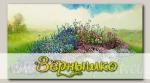 Дизайнерский набор выкройки для клумбы (с семенами) Красота Садовая 6 Белый остров угловая