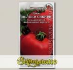 Томат Яблоки Сибири, 0,1 г