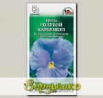 Виола Голубой Карбункул, 0,1 г
