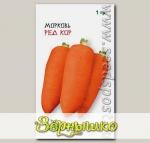 Морковь Ред Кор, 1 г Sakata (СА)