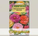 Портулак махровый Феерия, Смесь, 0,01 г