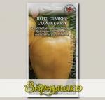 Перец сладкий Сороксари, 0,2 г