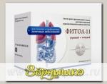 Фитосбор Фитол-11 Легочный, 60 брикетов х 2 г