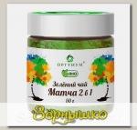 Зелёный чай Матча 2 в 1 с сахарной пудрой Оргтиум, 50 г