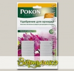 Удобрение для орхидей Pokon (палочки), 24 шт.