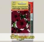 Петуния крупноцветковая Дримс Бургунди Пикоти F1, 10 драже Профессиональная коллекция