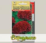 Целозия гребенчатая Армор Красная, 10 шт. Профессиональная коллекция