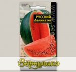 Арбуз Русский Деликатес ®, 5 шт.