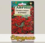 Гипсофила изящная Кармин, 0,3 г