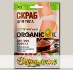 Скраб для тела Подтягивающий Лифтинг-эффект Organic Oil, 100 г