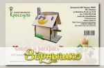 Скворечник для птиц Crassula Гнездо с птичками