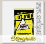 Приманка гранулированная ОТ МУХ, 15 г в пакете ОМ15