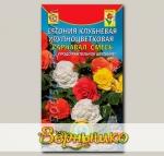 Бегония клубневая крупноцветковая Карнавал, Смесь, 5 драже