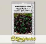 Анютины глазки Фридом Темно-фиолетовые F1, 5 шт. Профессиональные семена